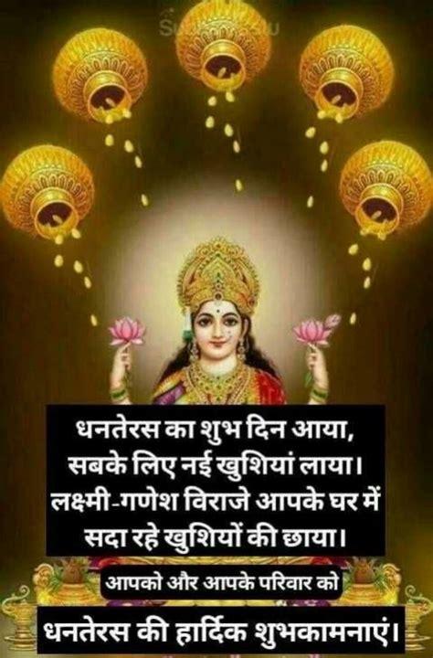 pin  lekhraj sahu  dhanteras happy dhanteras happy