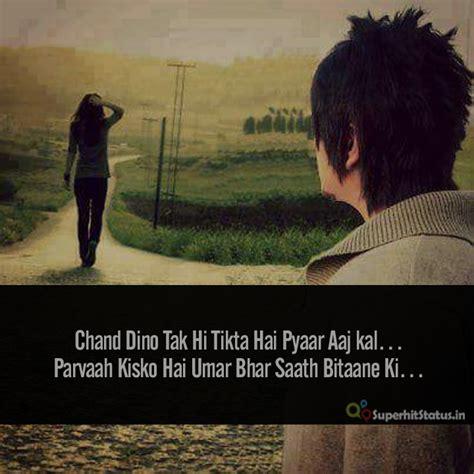 sad love shayari in hindi for boyfriend new sad love hindi poetry for boyfriend 2017 in hindi shayri