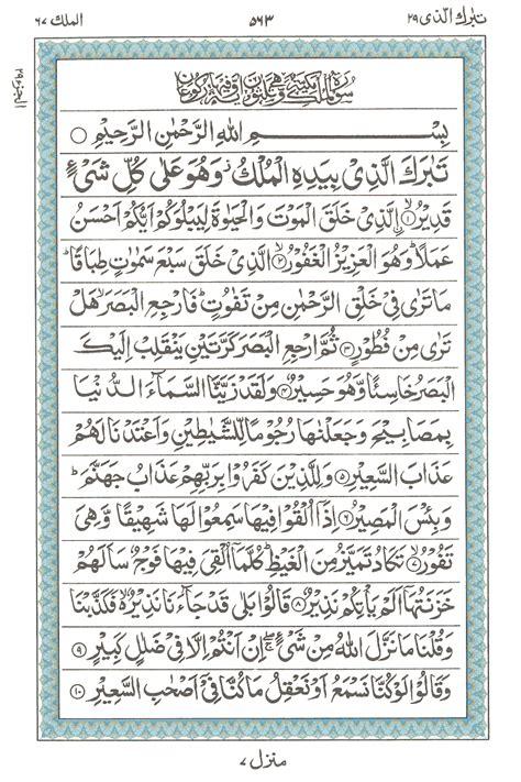 quran surah mulk full contoh makalah