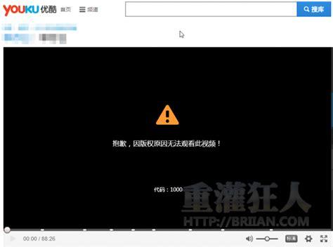hola better android hola better v1 71 694 突破網站封鎖與 ip 限制 在 優酷