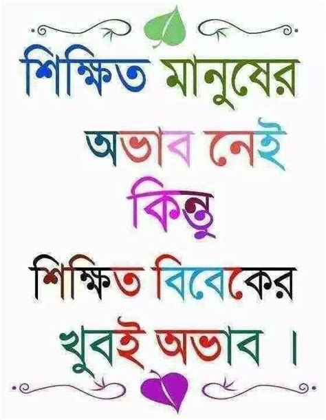 biography meaning in bengal bangla quotes bangla ব ল quotes pinterest