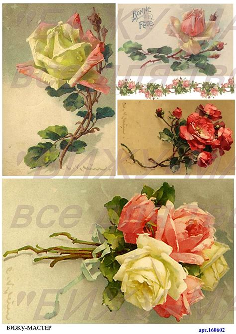 Rice Paper Decoupage 160602 Vintage Decopatch Decoupage