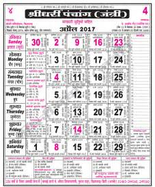 Calendar 2018 Hindu Tithi Hindu Calendar November 13 2017 Calendar 2017 Printable