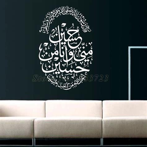 islamic muslim bismillah modern quran calligraphy art home popular arabic wallpaper buy cheap arabic wallpaper lots