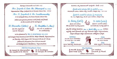 personal wedding card matter in telugu hindu wedding cards wordings in telugu mini bridal