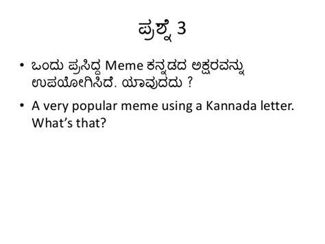 Quiz Questions Kannada | kannada karnataka quiz 2013 rajyotsava