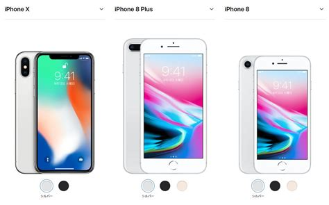 iphone 0 dollars appleの新型iphone iphone 8 iphone x 正式発表 ジサクテック