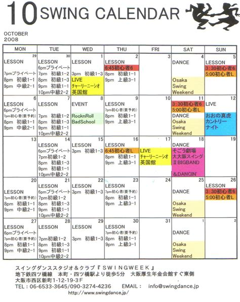 swing schedule fujiyama charoll live schedule swing dance event