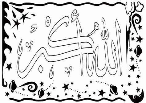 islamic calligraphy coloring pages coloring page islamic coloring home