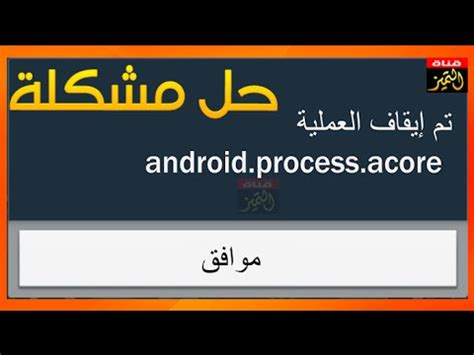 android process acore has stopped حل مشكلة process android acore has stopped error على جوال الاندرويد