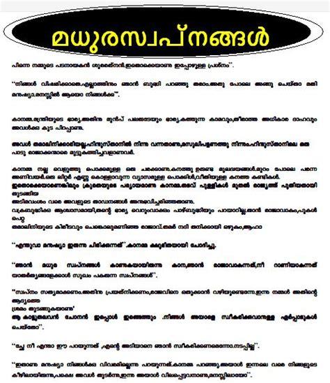 malayalam kambi kadakal kochupusthakam kathakal hd wallpapers amma kochupusthakam free hd wallpapers