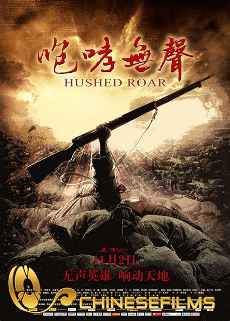 film chinese japanese war hushed roar set for nov release china org cn