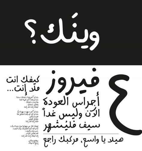 Design Font Arabic | arabic handwritten typeface tarek atrissi design the