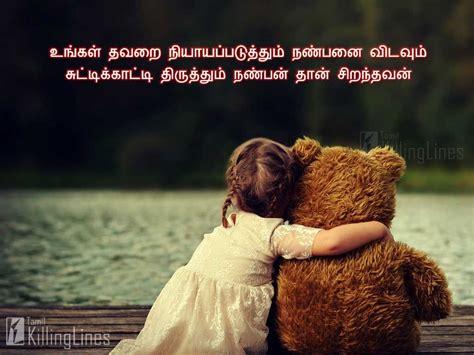 best friends quotes in tamil tamil killinglines