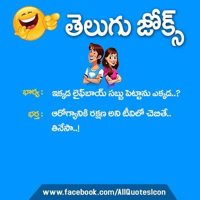 telugu funny photos download telugu funny quotes whatsapp dp pictures facebook funny