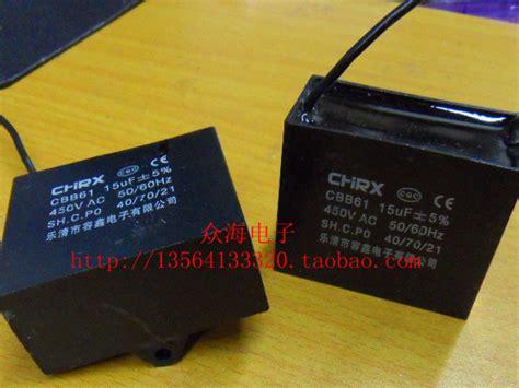 cbb61 capacitor para que sirve cbb61 capacitor para que sirve 28 images capacitores en serie y en parelelo capacitor do