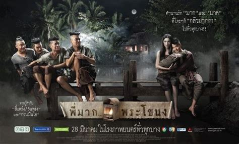 pee mak phrakanong 2013 the movie review pee mak phrakanong 2013 moonlight knight