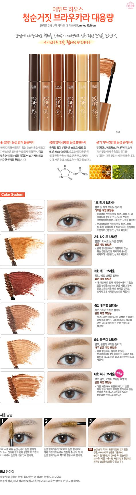 Dijamin Etude House Etude House Color My Brows etude house color my brows big size 9ml