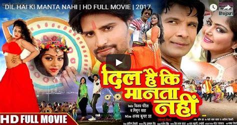 film 2017 ki nahi dil hai ki manta nahi bhojpuri full movie rakesh mishra