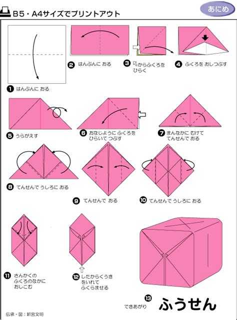 How To Fold A Paper Balloon - pin by fung on origami