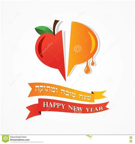 abstract icon greeting card for rosh hashanah jewish