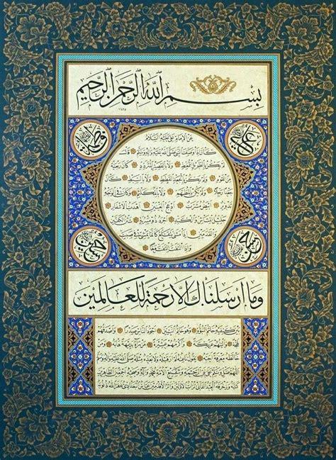 hilyah syarifah kaligrafi indah  rasulullah seni