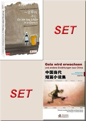 geländer komplettset 7 15 jahre chinabooks ch shop f 252 r chinesische b 252 cher
