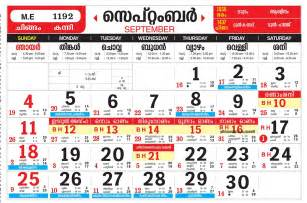 kerala calendar 2017 free download calendar template