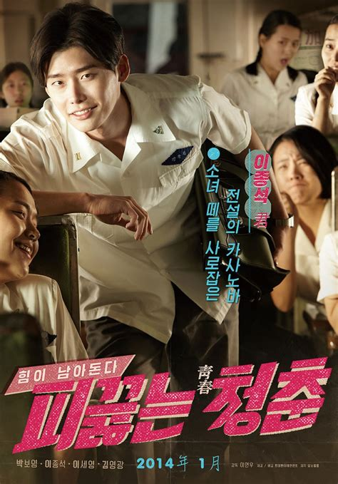 Film Hot Drama Korea | hot young bloods korean movie 2013 피끓는 청춘