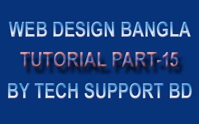 web tutorial bangla ওয ব ড জ ইন পর ব ১৫ add testimonial in web page