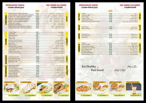 House Menu by Diet House Menu Flyer On Behance
