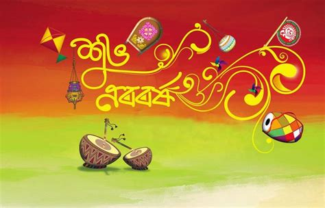 2015 bengali new year 1422 images 171 2016 happy new year