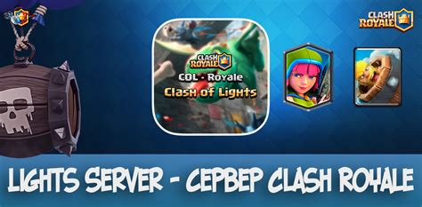 clash of lights clash royale lights server сервер clash royale c новыми картами