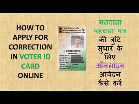 how to make my voter id card how to apply for correction in voter id card