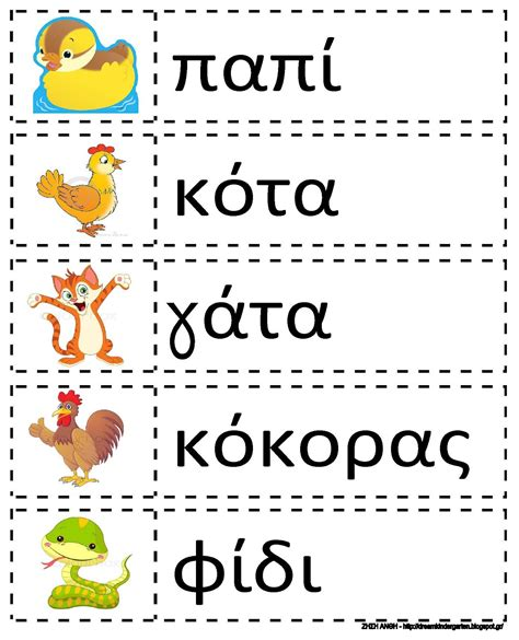 printable greek alphabet flash cards 35 flash cards in greek with easy words and pretty
