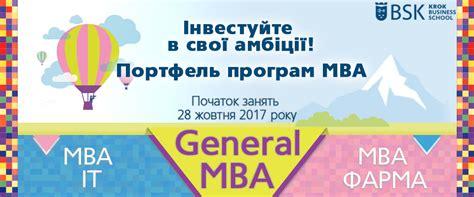 Sjsu Mba Summer 2017 Courses by вища освіта підготовка до зно 2018 приймальна комісія