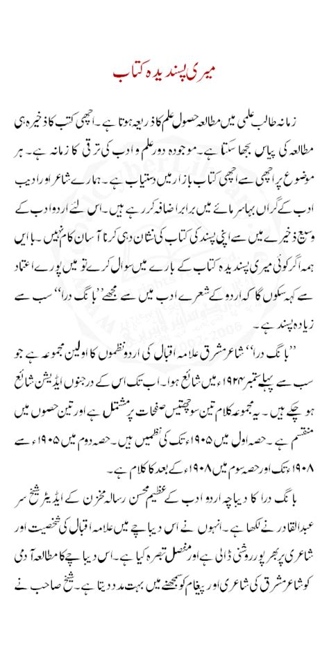 My Favourite Book Essay by Essay My Favourite Book In Urdu Costa Sol Real Estate And Business Advisors