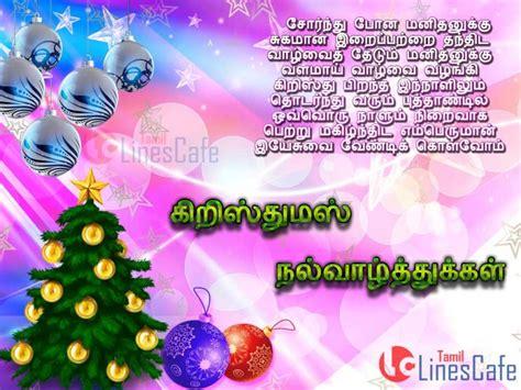 2017 christmas and xmas tamil greetings and kavithai tamil linescafe