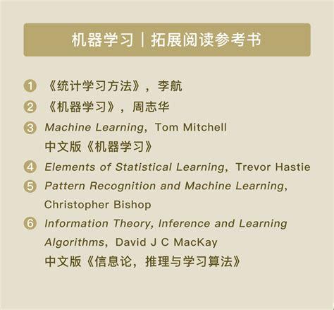 pattern recognition and machine learning 2007 pdf ai书单 大牛私藏的机器学习书 附pdf链接