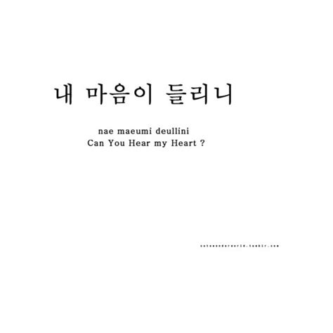 Letter Japanese Quotes Best 25 Korean Text Ideas On Watercolor Words Korean Slang And Korean Language