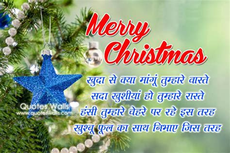 merry christmas hindi shayari wishes pictures quotes wallpapers