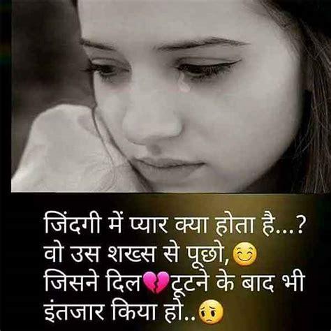 sad odia kabita with sad imeage jindagi me pyar kya hota hai sad shayari with images