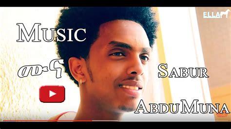 new music 2016 new eritrean music 2016 sabur abdu muna ኤርትራ ቻት ኮም