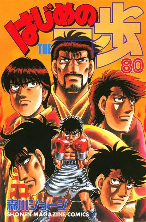 Komik Fight Ippo 1 80 hajime no ippo 80 volume 80 issue