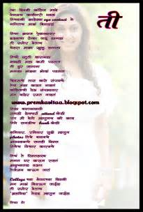 Break Up Letter Marathi Sad Break Up Poems Marathi Www Galleryhip Com The