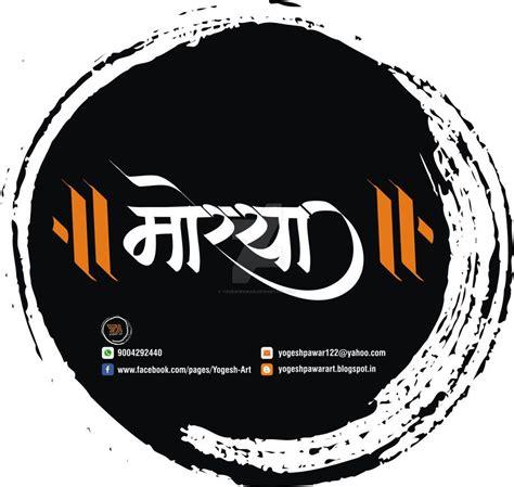 tattoo fonts in marathi morya marathi calligraphy by yogeshpawar devanagari
