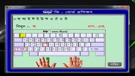 bangla keyboard tutorial pdf bijoy typing tutor full version download new bangla