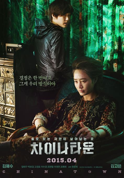 film fantasy korea english subbed trailer for new south korean action film
