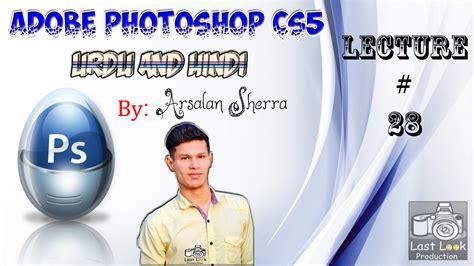adobe photoshop cs5 urdu tutorial adobe photoshop cs5 quot gradient tool quot lecture no 28 basic