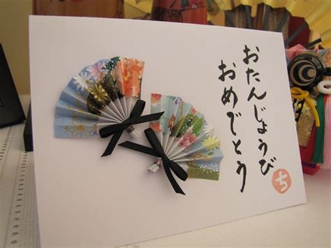 japanese birthday card templates japanese birthday cards japanese greeting cards written in